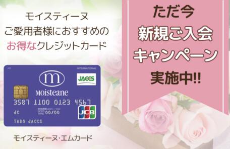 モイスティーヌエムカード新規ご入会キャンペーン