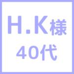 HK様40代