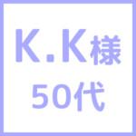 KK様50代