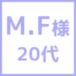 MF様20代