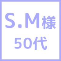 SM様50代