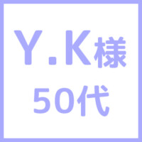 YK様50代